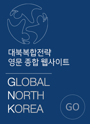 Global North Korea 바로가기