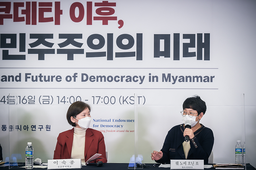 "EAI Conference ""The Military Coup and Future of Democracy in Myanmar"""